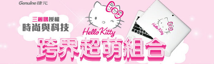 Logah Grace 10 Hello Kitty 2in1平板筆電