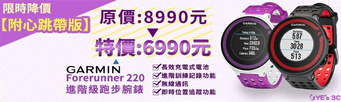 Garmin進階跑步錶↘省$2000