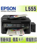 EPSON L555六合一印表機