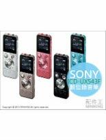 SONY ICD-UX543F 錄音筆