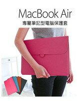 Macbook Air 13吋 電腦保護套