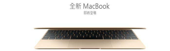 全新Macbook預購