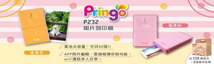 Pringo相片列印機