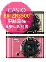 CASIO 卡西歐 EXILIM EX-ZR3500 自拍神器