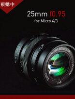 中一光學Zhongyi Mitakon 25mm F0.95