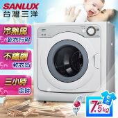 【SANLUX台灣三洋】7.5kg機械式乾衣機/SD-80U8