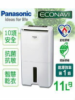Panasonic ECONAVI奈米11L乾衣除濕機