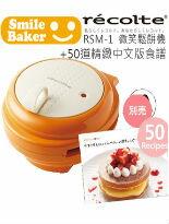 recolte   鬆餅機 (內附2烤盤) 台灣公司貨