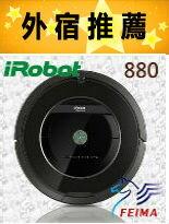iRobot Roomba 880 機器人掃地機/吸塵器