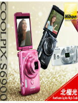 Nikon COOLPIX S6900 16G全配