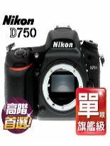 Nikon尼康 D750 單機身公司貨