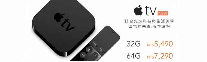 更完美APPLE TV登場