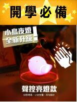 LED聲控 小夜燈 小鳥燈