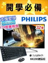 【Philips 飛利普】32型液晶螢幕+羅技MK200 鍵鼠組