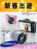 SAMSUNG NX2000 (公司貨) 32Gwifi全配