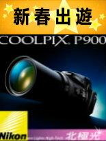 Nikon COOLPIX P900 (公司貨) 64G全配