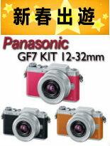 Panasonic DMC- GF7系列【平輸】