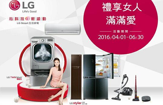 LG最高回饋$6000-家電,電視,冷氣,冰箱,暖爐