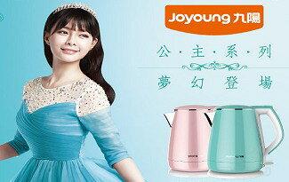 Joyoung九陽-家電,電視,冷氣,冰箱,暖爐