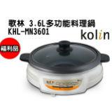 Kolin歌林多功能料理鍋-家電,電視,冷氣,冰箱,暖爐