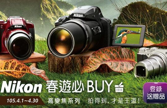 Nikon登錄送贈品-數位相機,單眼相機,拍立得,攝影機,鏡頭
