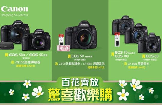 百花齊放歡樂購-數位相機,單眼相機,拍立得,攝影機,鏡頭