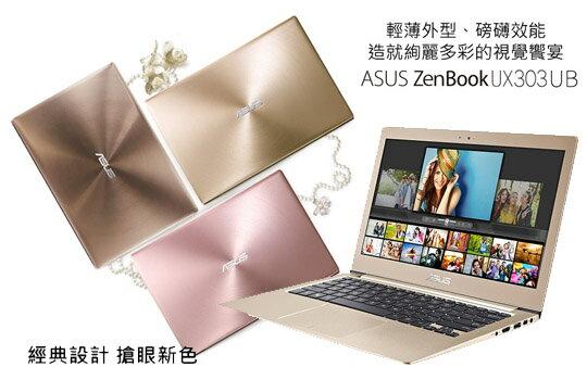 ASUS UX303玫瑰金-電腦,筆電,平板電腦,滑鼠,電腦螢幕