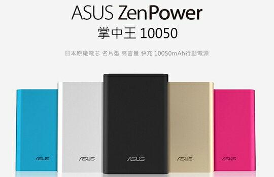 Asus 華碩 日本原廠電芯 名片型 高容量 ZenPower 10050mah-電腦,筆電,平板電腦,滑鼠,電腦螢幕