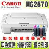 CANON MG2570-電腦,筆電,平板電腦,滑鼠,電腦螢幕