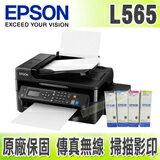 EPSON L565-電腦,筆電,平板電腦,滑鼠,電腦螢幕