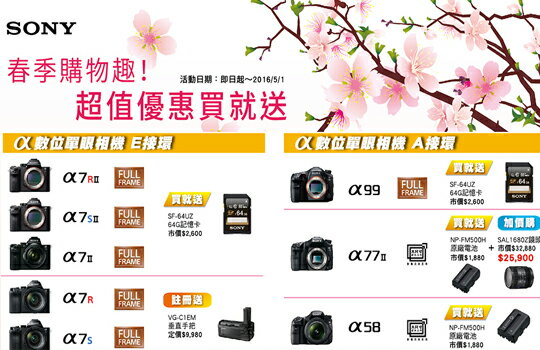 SONY春季購物趣-數位相機,單眼相機,拍立得,攝影機,鏡頭