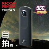 THETA S 360°-數位相機,單眼相機,拍立得,攝影機,鏡頭