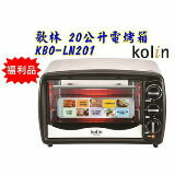 Kolin歌林20公升電烤箱-家電,電視,冷氣,冰箱,暖爐