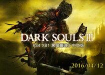 XBOX ONE 黑暗靈魂 3-電玩,遊戲,遊戲主機,玩具,玩具