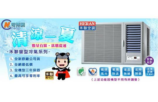 窗型冷氣三年保固-家電,電視,冷氣,冰箱,暖爐
