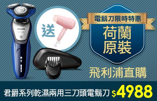 PHILIPS電鬍刀~無可挑剔的舒適-家電,電視,冷氣,冰箱,暖爐