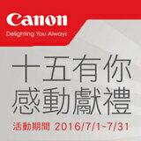 Canon十五有你 感動獻禮-數位相機,單眼相機,拍立得,攝影機,鏡頭