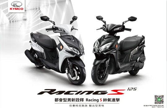 Kymco Racing S新上市-汽車用品,機車精品,行車紀錄器,GPS,零件
