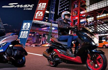 山葉 SMAX水冷跑旅155-汽車用品,機車精品,行車紀錄器,GPS,零件