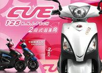 光陽CUE125瑤瑤代言-汽車用品,機車精品,行車紀錄器,GPS,零件