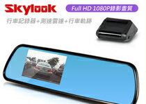 Skylook RM-528-汽車用品,機車精品,行車紀錄器,GPS,零件