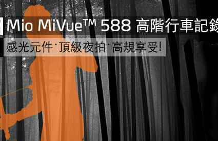 MioMiVue588行車紀錄-汽車用品,機車精品,行車紀錄器,GPS,零件