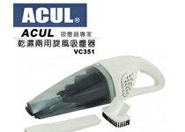 ACUL VC351車用吸塵-汽車用品,機車精品,行車紀錄器,GPS,零件