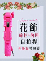 花朵 升級超迷你5代-女裝,內衣,睡衣,女鞋,洋裝
