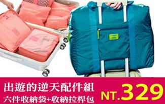 旅行收納六件組 + 行李拉桿包-女裝,內衣,睡衣,女鞋,洋裝