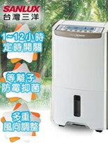 三洋10.5L除濕機-家電,電視,冷氣,冰箱,暖爐