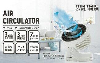 渦輪扇★ MATRIC-家電,電視,冷氣,冰箱,暖爐