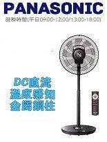 14吋DC直流風扇-家電,電視,冷氣,冰箱,暖爐
