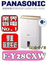 奈米水離子除濕機-家電,電視,冷氣,冰箱,暖爐