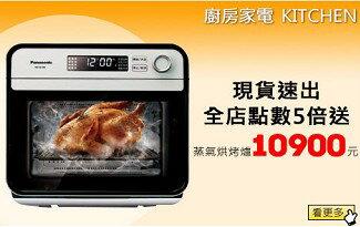 蒸氣烘烤爐NU-SC100-家電,電視,冷氣,冰箱,暖爐